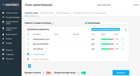 ru Сервис повышения уникальности текстов повысить  Результат plagiarism detector
